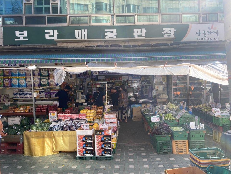 보라매공판장 궁동점
